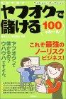 YAHOO100.jpg