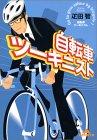 bycycle.jpg